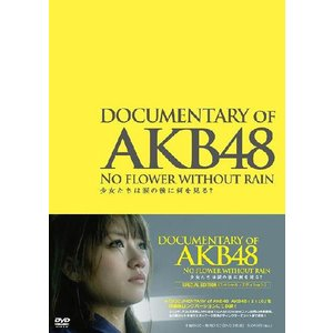 [DVD]/【送料無料選択可】邦画 (ドキュメンタリー)/DOCUMENTARY OF AKB48 NO FLOWER WITHOUT RAIN 少女たちは涙の後|neowing