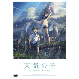 【送料無料選択可】[DVD]/アニメ/天気の子 DVD スタンダード・エディション