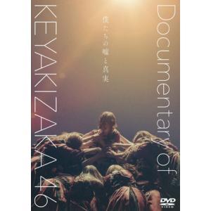 【送料無料選択可】[DVD]/欅坂46/僕たちの嘘と真実 Documentary of 欅坂46|neowing