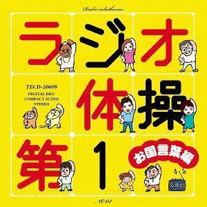 【送料無料選択可】教材/ラジオ体操第1 お国言葉編
