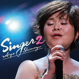 【送料無料選択可】島津亜矢/Singer 2