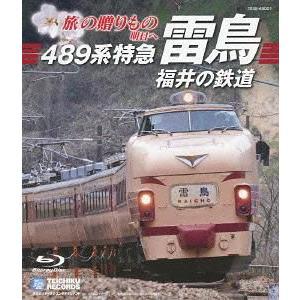 2012年10月13日公開映画「旅の贈りもの 明日へ」の撮影用に特別走行した、鉄道ファンに人気の48...