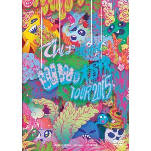 【送料無料選択可】でんぱ組.inc/WWD大冒険TOUR2015 〜この世界はまだ知らないことばかり〜 in TOKYO DOME CITY HALL