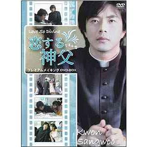 【送料無料選択可】洋画 (メイキング、他)/恋する神父 プレミアムメイキング DVD-BOX|neowing