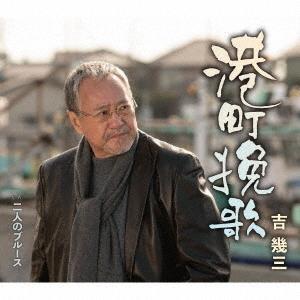 [CD]/吉幾三/港町挽歌 neowing
