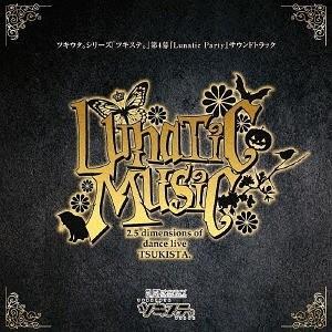 ツキウタ。シリーズ ツキステ。 第4幕サウンドトラック Lunatic Music