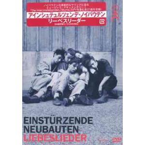 ドイツが生んだインダストリアル・ミュージックの代表的バンドにしてノイズ・ミュージックの中心的存在、ア...