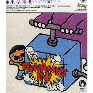 【送料無料選択可】東京事変/Dynamite in...
