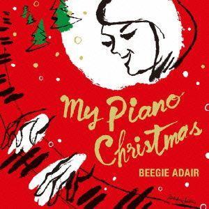 ビージー・アデール/マイ・ピアノ・クリスマスの商品画像