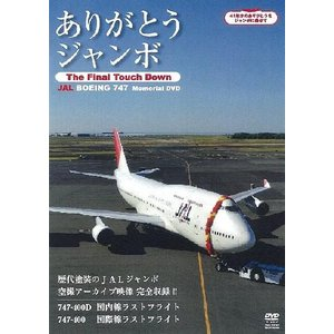 [DVD]/【送料無料選択可】趣味教養/ありがとうジャンボ 〜The Final Touch Down〜 JAL Boeing747 Memorial DVD|neowing