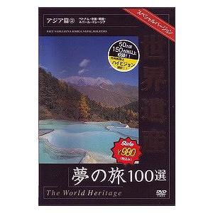 世界中に点在するめったに見に行くことのできない文化遺産、自然遺産、複合遺産100を厳選し、地域別にま...