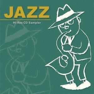 オムニバス/これがハイレゾCDだ! ジャズで聴...の関連商品1