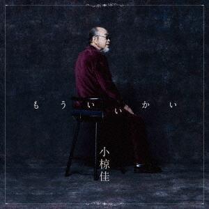 【送料無料選択可】[CD]/小椋佳/もういいかいの画像