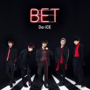 Da-iCEが5周年イヤーに賭ける想い・決意を音楽に込めた4th album。全て、オリコン週間ラン...