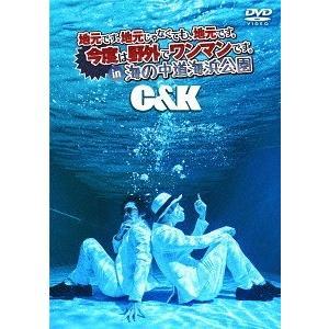 【送料無料選択可】C&K/地元です。地元じゃなくても、地元です。今度は野外でワンマンです。in 海の中道海浜公園 [通常版] neowing