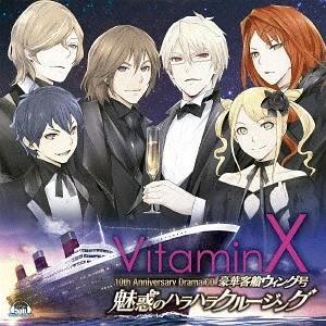 「VitaminX」10thアニバーサリードラマCD! あの愛すべきお馬鹿達が帰ってきた! B6が繰...