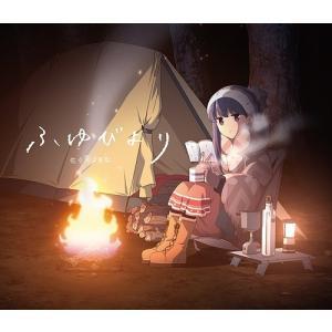 [CDA]/佐々木恵梨/ふゆびより [キャンプ盤] [DVD付初回限定盤]|neowing