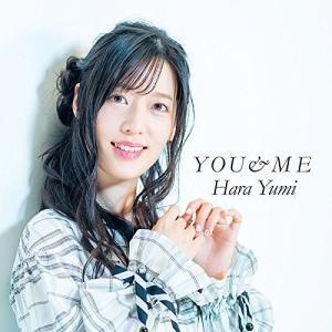 原由実、アーティスト活動としてのラストアルバム!! アルバム表題曲「YOU&ME」は作詞を今...