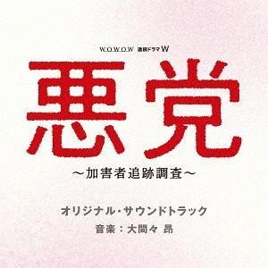 【送料無料選択可】[CD]/TVサントラ (音楽: 大間々昂)/WOWOW 連続ドラマW「悪党 〜加...