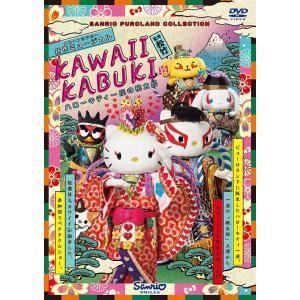 【送料無料選択可】ファミリー/KAWAII KABUKI ハローキティ一座の桃太郎|neowing