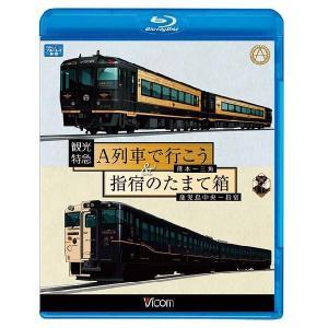 シックな大人の観光特急「A列車で行こう」と日本最南端の観光特急「指宿のたまて箱」の展望映像。「A列車...