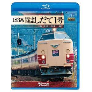 鉄道 ビコム ブルーレイ展望 183系 特急はしだて1号 京都〜福知山〜宮津〜天橋立 Blu-ray の商品画像