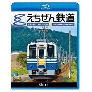 【送料無料選択可】鉄道/ビコム ブルーレイ展望 えちぜん鉄道[Blu-ray]