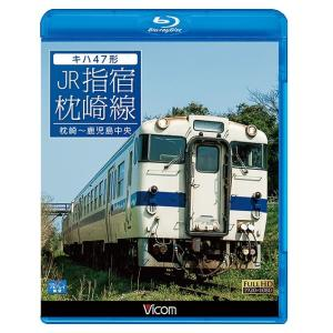 JRグループで最も南を走る路線・指宿枕崎線の展望映像。撮影された2012年当時は駅舎がなかった鹿児島...