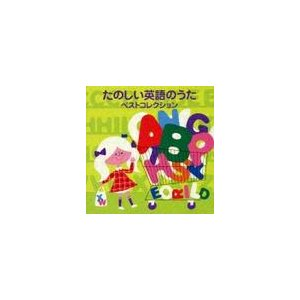 【送料無料選択可】キッズ/<COLEZO!TWIN>たのしい英語の歌 ベスト・コレクション
