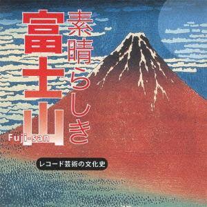 レコード芸術の文化史。世界遺産登録記念CD。富士山を歌った名曲の集大成。国内の世界遺産の中でも、最も...