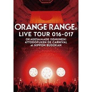 ※ゆうメール利用不可※/ORANGE RANGE、結成15周年を記念した47都道府県ツアー「ORAN...