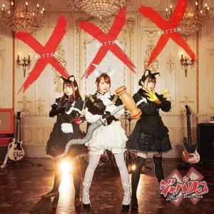【送料無料選択可】[CD]/×ジャパリ団/×・×・× [DVD付初回限定盤]