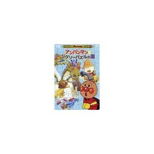 [DVD]/【送料無料選択可】アニメ/それいけ! アンパンマン ザ・ベスト: アンパンマンとジグソーパズルの国|neowing