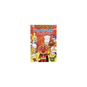 [DVD]/【送料無料選択可】アニメ/それいけ! アンパンマン ザ・ベスト みんなだいすき! アンパンマン|neowing