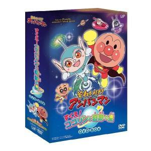 [DVD]/【送料無料選択可】アニメ/それいけ! アンパンマン すくえ! ココリンと奇跡の星 DVD-BOX|neowing