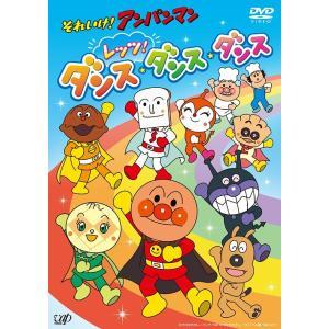 [DVD]/キッズ/それいけ! アンパンマン レッツ! ダンス・ダンス・ダンス [DVD+CD]|neowing