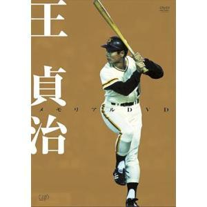 王貞治は1959年に読売ジャイアンツへ入団以来、数多くの記録を塗り替え、打ち立ててきた。本塁打記録の...