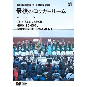 【送料無料選択可】サッカー/第95回全国高校サッカー選手権大...