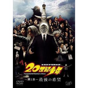 堤幸彦監督作 大ヒット映画『20世紀少年』DVDが『BECK』DVD&Blu-ray発売に合...