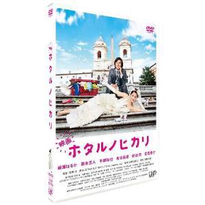 恋愛するより家で寝てたい――。綾瀬はるか主演、日本テレビ大人気ドラマが遂に映画化! 干物女がまさかの...