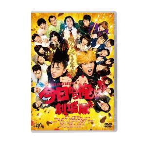 【送料無料選択可】[DVD]/邦画/今日から俺は!! 劇場版 [通常版]|neowing