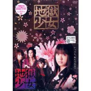 【送料無料】TVドラマ/地獄少女 DVD-BOX