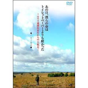 歴史の教科書にも載っていないオーストラリアのカウラ事件をドラマ化! 日本テレビ系にて2008年7月8...
