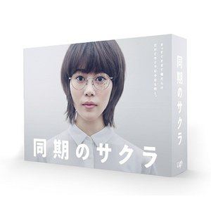[DVD]/TVドラマ/同期のサクラ DVD-BOX