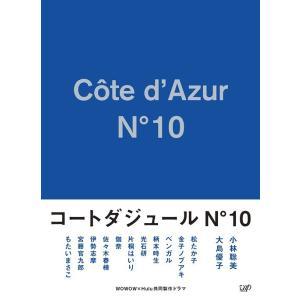 【ゆうメール利用不可】TVドラマ/WOWOW×Hulu共同製作ドラマ コートダジュールNo.10 DVD-BOX [4DVD+CD]|neowing