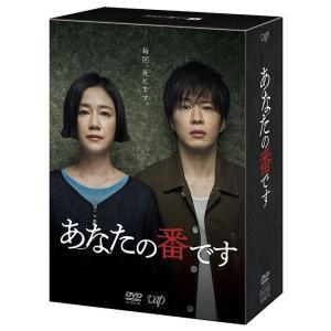 【ゆうメール利用不可】TVドラマ/あなたの番です DVD-BOX