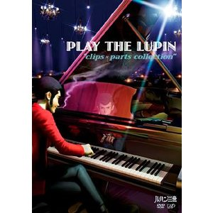 """【送料無料選択可】アニメ/PLAY THE LUPIN """"clips × parts collect..."""