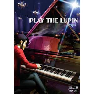 """アニメ/PLAY THE LUPIN """"clips"""""""