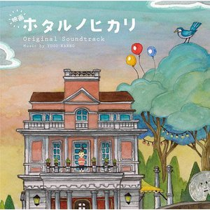 2012年6月9日全国東宝系ロードショー『ホタルノヒカリ』オリジナル・サウンドトラック。 音楽はドラ...