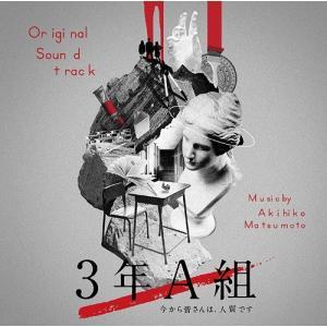 【送料無料選択可】TVサントラ (音楽: 松本晃彦)/ドラマ「3年A組-今から皆さんは、人質です-」...